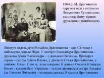 1864 р. М. Драгоманов одружується з актрисою Людмилою Кучинською, яка стала й...