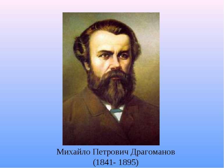 Михайло Петрович Драгоманов (1841- 1895)
