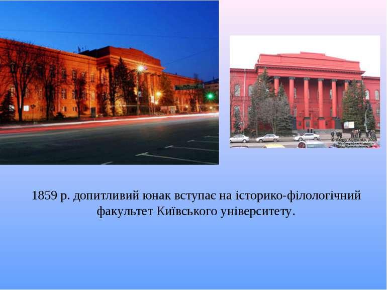1859 р. допитливий юнак вступає на історико-філологічний факультет Київського...