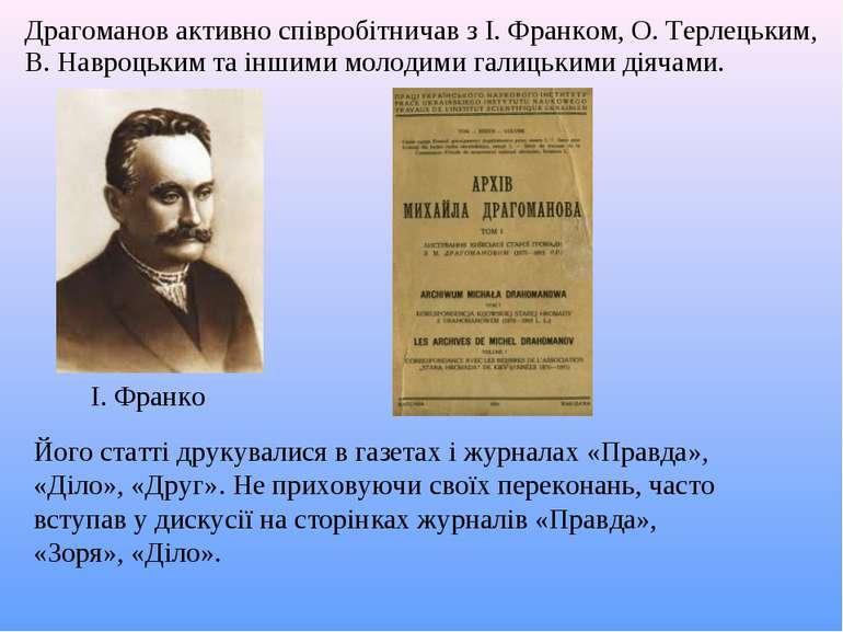 Драгоманов активно співробітничав з І. Франком, О. Терлецьким, В. Навроцьким ...