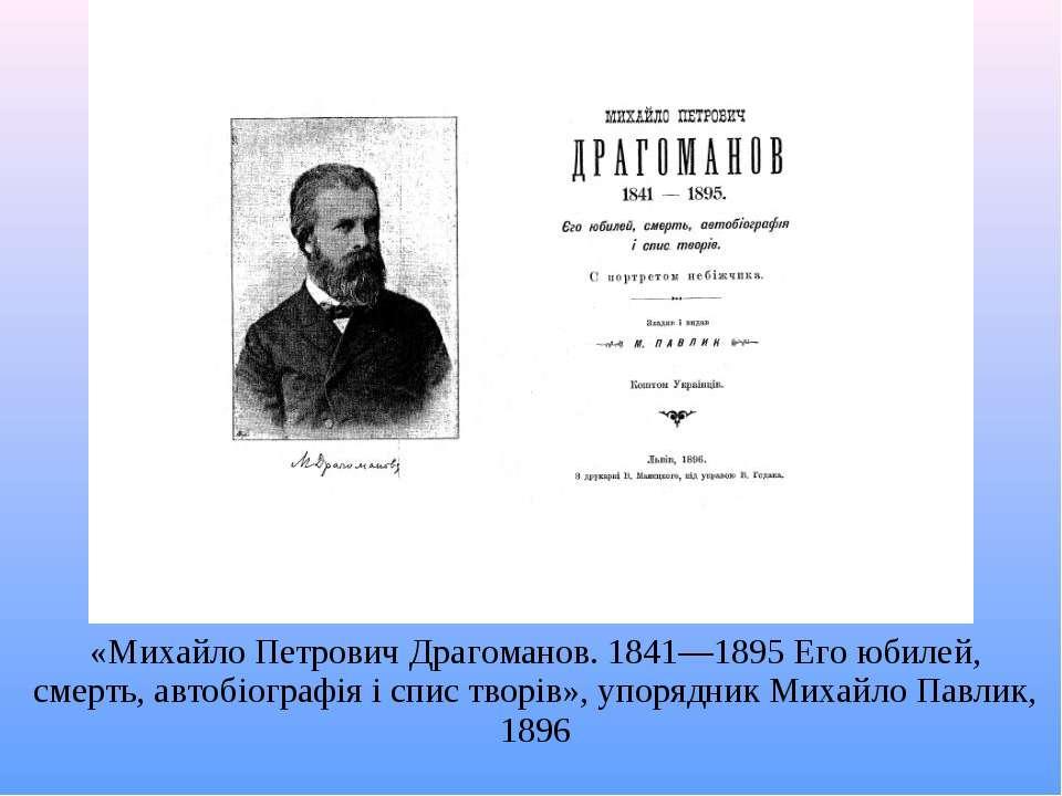 «Михайло Петрович Драгоманов. 1841—1895 Его юбилей, смерть, автобiографiя i с...