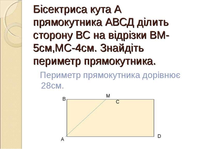 Бісектриса кута А прямокутника АВСД ділить сторону ВС на відрізки ВМ-5см,МС-4...