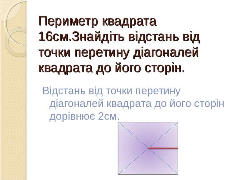 Периметр квадрата 16см.Знайдіть відстань від точки перетину діагоналей квадра...