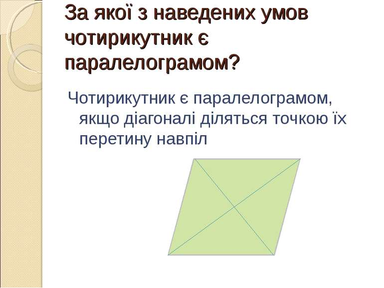 За якої з наведених умов чотирикутник є паралелограмом? Чотирикутник є парале...