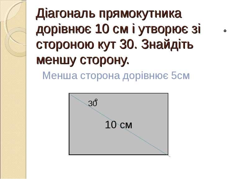 Діагональ прямокутника дорівнює 10 см і утворює зі стороною кут 30. Знайдіть ...