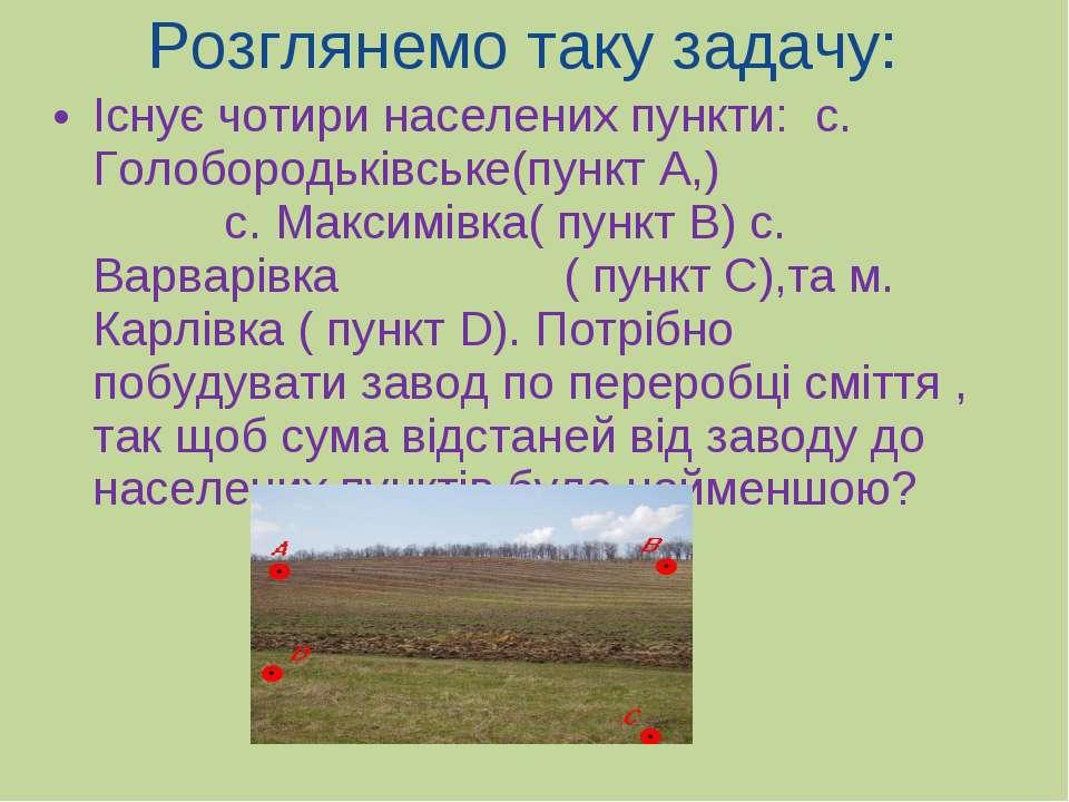 Існує чотири населених пункти: с. Голобородьківське(пункт А,) с. Максимівка( ...