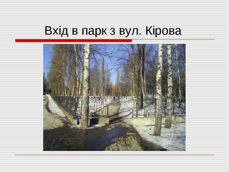 Вхід в парк з вул. Кірова