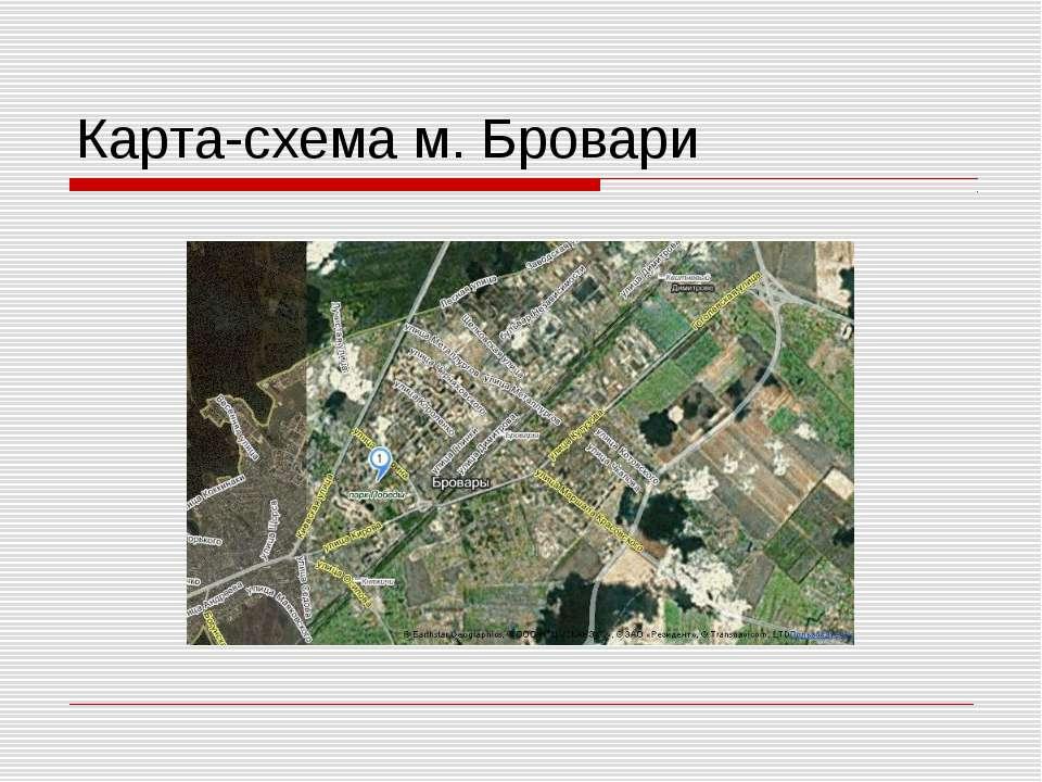 Карта-схема м. Бровари