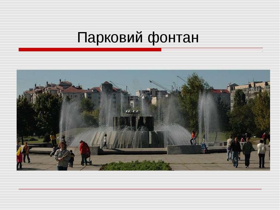 Парковий фонтан