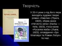 Творчість У 20-ті роки з-під його пера виходять художні твори: роман «Хмелик»...