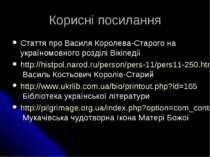 Корисні посилання Стаття про Василя Королева-Старого на україномовного розділ...