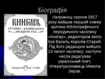 Біографія Наприкінці серпня 1917 року вийшов перший номер критико-бібліографі...