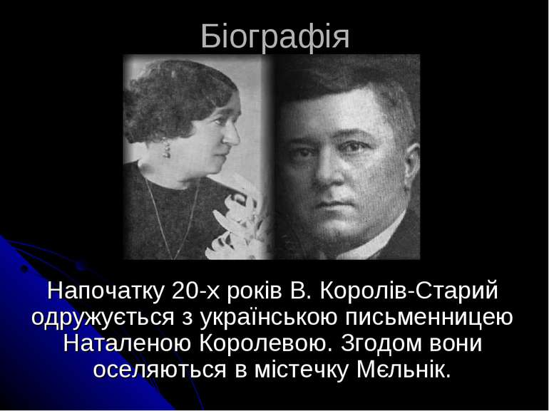 Біографія Напочатку 20-х років В. Королів-Старий одружується з українською пи...