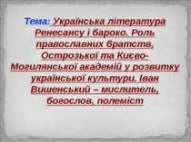 Тема: Українська література Ренесансу і бароко. Роль православних братств, Ос...