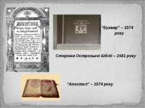 """""""Буквар"""" – 1574 року Сторінка Острозької Біблії – 1581 року """"Апостол"""" – 1574 ..."""