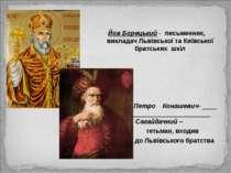 Йов Борецький - письменник, викладач Львівської та Київської братських шкіл П...
