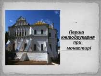 Перша книгодрукарня при монастирі