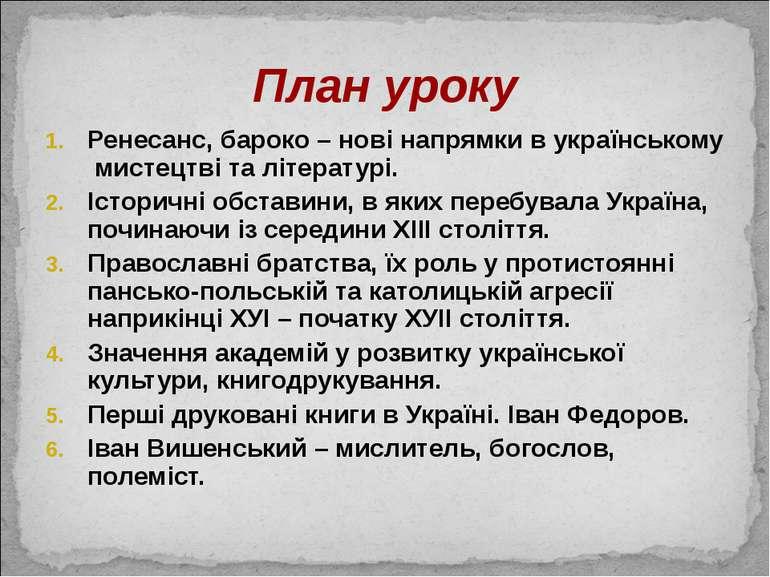 План уроку Ренесанс, бароко – нові напрямки в українському мистецтві та літер...