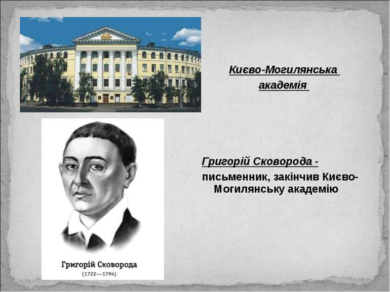 Києво-Могилянська академія Григорій Сковорода - письменник, закінчив Києво-Мо...