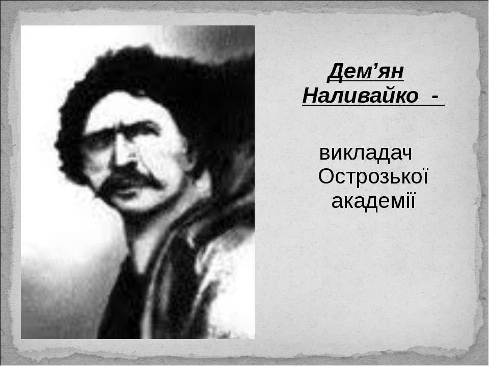 Дем'ян Наливайко - викладач Острозької академії