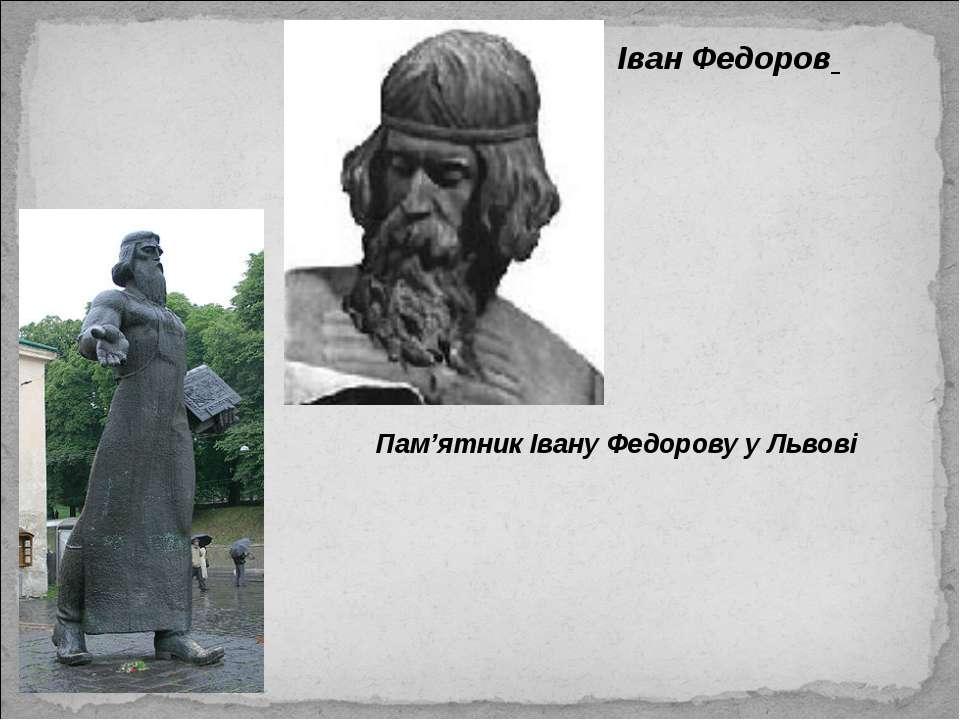 Іван Федоров Пам'ятник Івану Федорову у Львові