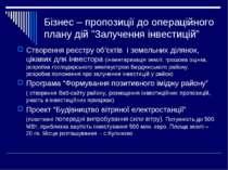 """Бізнес – пропозиції до операційного плану дій """"Залучення інвестицій"""" Створенн..."""