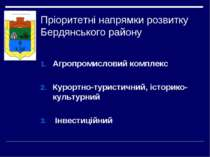 Пріоритетні напрямки розвитку Бердянського району Агропромисловий комплекс Ку...