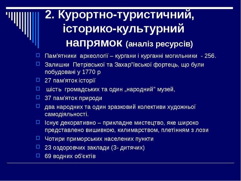 2. Курортно-туристичний, історико-культурний напрямок (аналіз ресурсів) Пам'я...