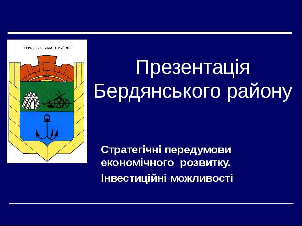 Презентація Бердянського району Стратегічні передумови економічного розвитку....