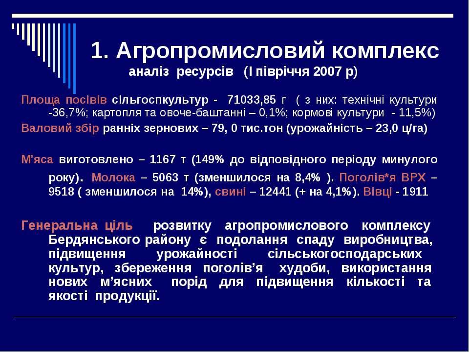 1. Агропромисловий комплекс аналіз ресурсів (I півріччя 2007 р) Площа посівів...
