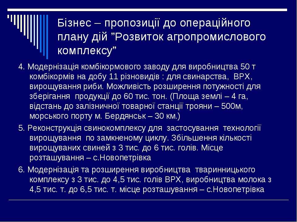 """Бізнес – пропозиції до операційного плану дій """"Розвиток агропромислового комп..."""