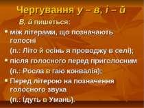 Чергування у – в, і – й В, й пишеться: між літерами, що позначають голосні (п...