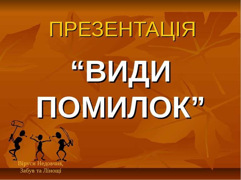 """ПРЕЗЕНТАЦІЯ """"ВИДИ ПОМИЛОК"""""""