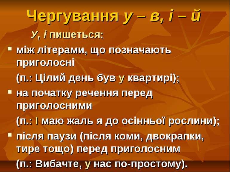 Чергування у – в, і – й У, і пишеться: між літерами, що позначають приголосні...
