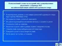 Психологічний і етико-культурний зміст комунікативно-діалогового супроводу ІК...