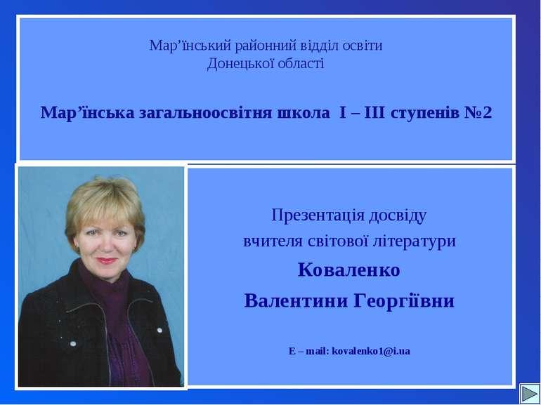 Мар'їнський районний відділ освіти Донецької області Мар'їнська загальноосвіт...