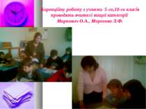 Корекційну роботу з учнями 5-го,10-го класів проводять вчителі вищої категорі...