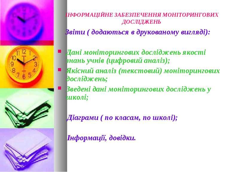 ІНФОРМАЦІЙНЕ ЗАБЕЗПЕЧЕННЯ МОНІТОРИНГОВИХ ДОСЛІДЖЕНЬ Звіти ( додаються в друко...