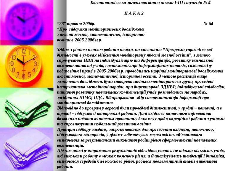 """Костянтинівська загальноосвітня школа І-ІІІ ступенів № 4 Н А К А З """"23"""" травн..."""