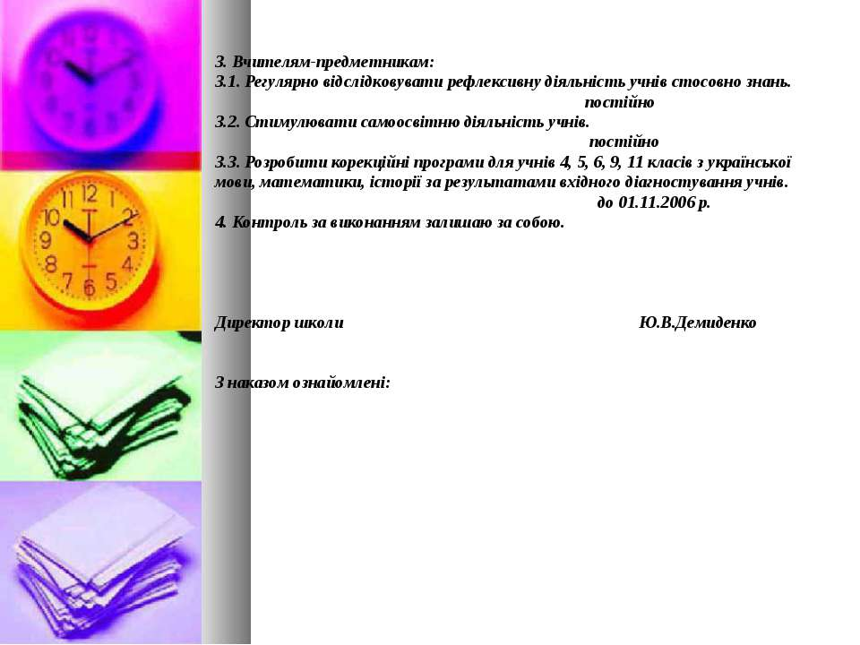 3. Вчителям-предметникам: 3.1. Регулярно відслідковувати рефлексивну діяльніс...