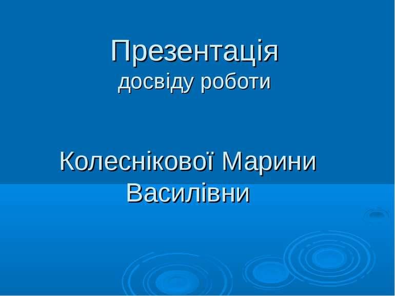 Презентація досвіду роботи Колеснікової Марини Василівни