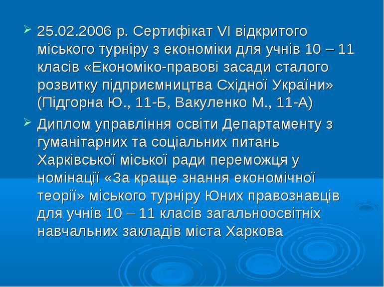 25.02.2006 р. Сертифікат VI відкритого міського турніру з економіки для учнів...