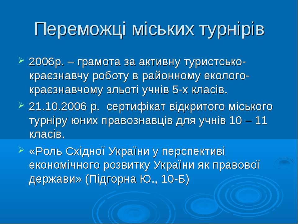 Переможці міських турнірів 2006р. – грамота за активну туристсько-краєзнавчу ...