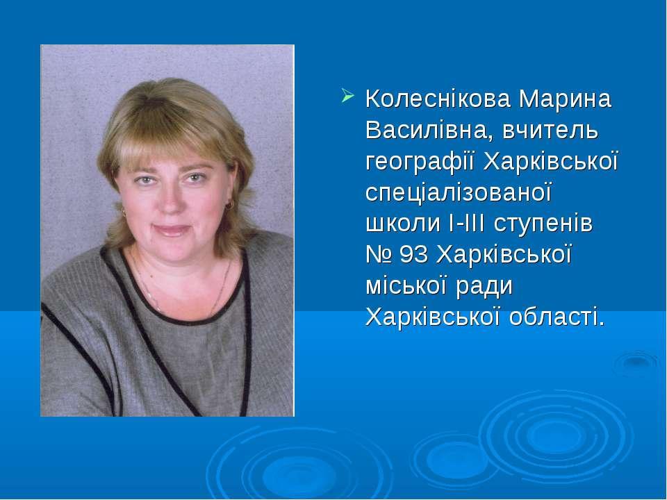 Колеснікова Марина Василівна, вчитель географії Харківської спеціалізованої ш...