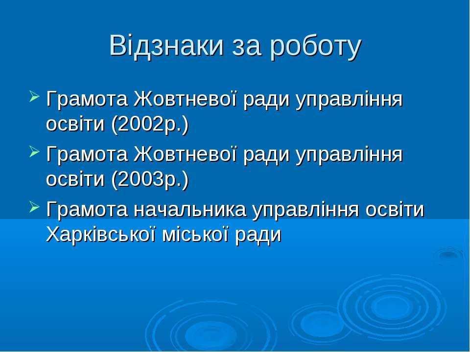 Відзнаки за роботу Грамота Жовтневої ради управління освіти (2002р.) Грамота ...