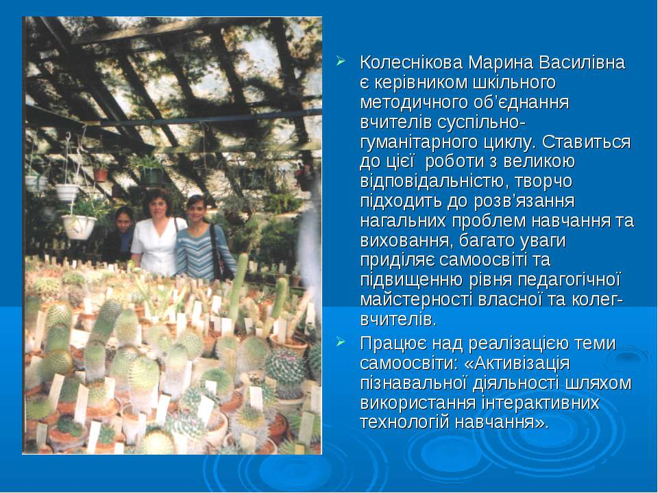 Колеснікова Марина Василівна є керівником шкільного методичного об'єднання вч...