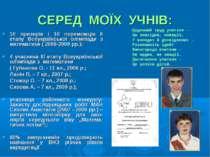 СЕРЕД МОЇХ УЧНІВ: 10 призерів і 10 переможців ІІ етапу Всеукраїнської олімпіа...