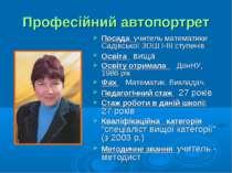 Професійний автопортрет Посада учитель математики Садівської ЗОШ І-ІІІ ступен...