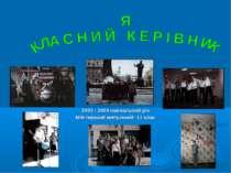 2003 - 2004 навчальний рік Мій перший випускний 11 клас