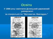Освіта У 1986 році закінчила Донецький державний університет за спеціальністю...